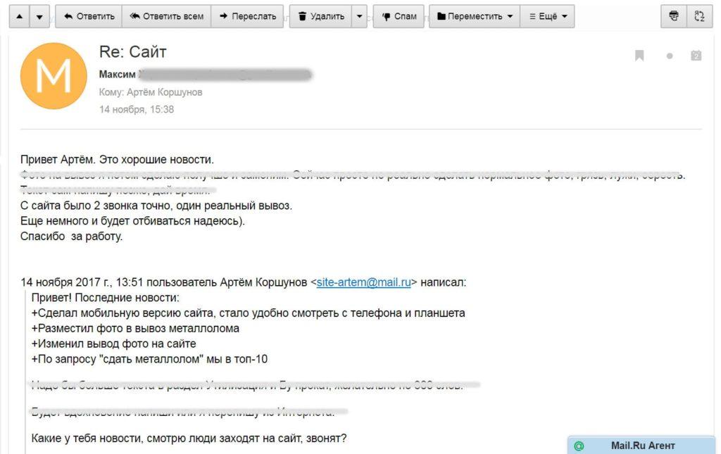 Отзыв заказчика о продвижении его сайта